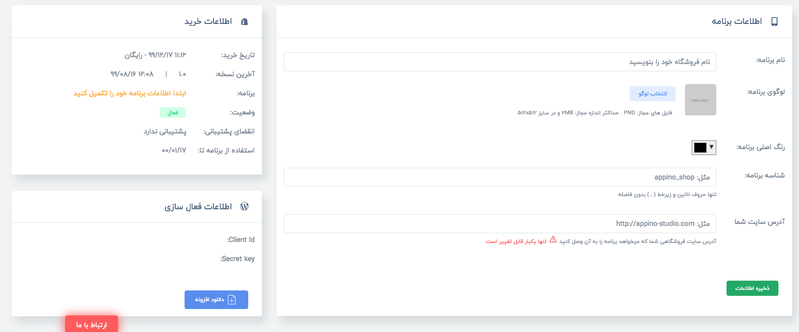 app-details